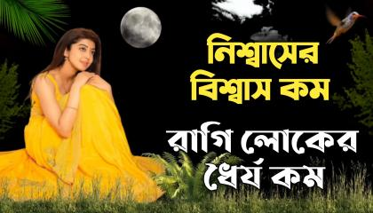 Life Changing Motivational Video In Bangla  Bangla Motivational Video  Motivate Take