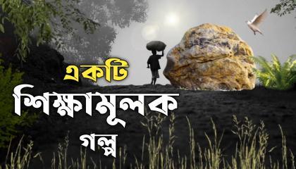 একটি শিক্ষামূলক গল্প  Life changing Motivational Story Bengali  Motivate Take
