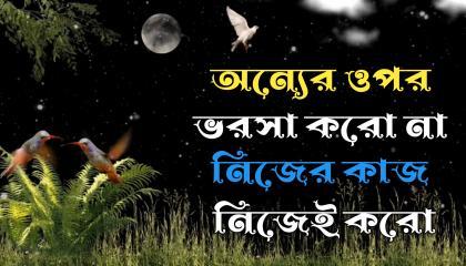 Heart Touching Story Bangla/Life Changing Motivational Story/Bangla Motivational Video/Motivate Take