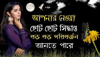 Bangla Motivational Quotes  Powerful Heart Touching Motivational Quotes In Bangla  Motivate Take