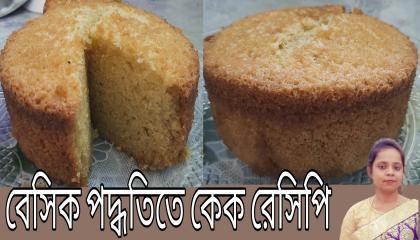 আজ বানিয়ে নিলাম বেসিক পদ্ধতিতে স্পঞ্জ কেক রেসিপি//Without oven  cake recipe//Cake recipe in bengali//