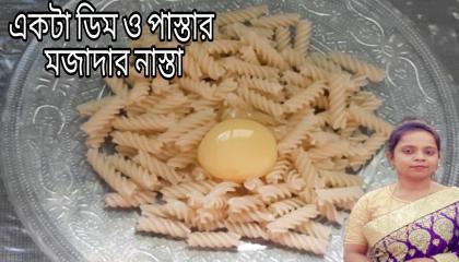 একটা ডিম ও পাস্তা দিয়ে বানিয়ে নিলাম মজাদার নাস্তা//Egg pasta snacks//pasta Recipes//