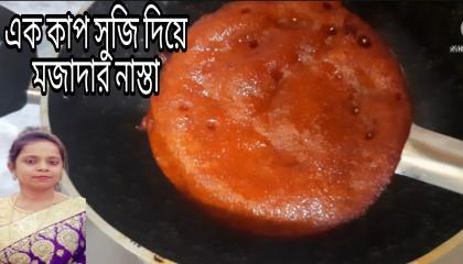 কাপ সুজি দিয়ে বানিয়ে নিলাম মজাদার নাস্তা রেসিপি//semolina snacks Recipe//Sujir Nasta//