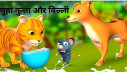 चुहा--कुत्ता--और--बिल्ली __Rat-and-dog's-Help-3D_Animated- Hindi- Moral- stories__ RK KID'S TV