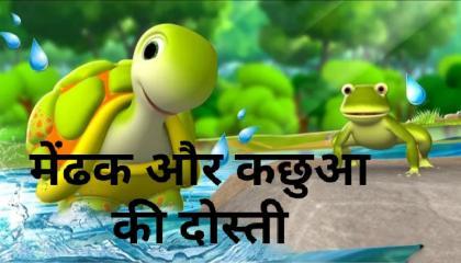 मेंढक और कछुआ की दोस्ती__Frog and--turtle-Friendship-3D Animated-Hindi-moral-Stories-__ RK KID'S TV