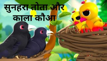 सुनहरा--तोता_और_काला--कौआ__ Golden-parrot-and-black crow. _3D-Animated- Hindi- Moral- Stories__ (RK KID'S TV)