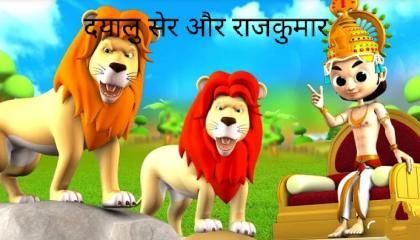 दयालु सेर और राजकुमार__ Merciful-Lion-- and-- the- King__ RK KID'S TV