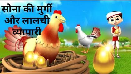 सोना--की--मुर्गी--और--लालची---व्यापारी__ golden_Hen_& Greedy_Seller_ 3D-Animated_Hindi_Moral_stories__ {RK KID'S TV}