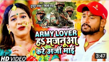 Army Lover हS मजनूआ करे अर्जी माई Army Lover Ha Majanuaa Kare Arji Ho[Bhojpuri]