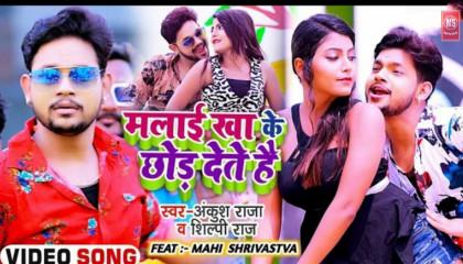 HD VIDEO  मलाई खा के छोड़ देते हैं  Ankush Raja, Shilpi Raj  Bhojpuri  Song