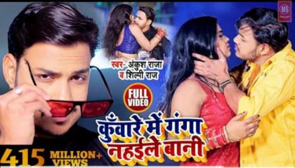 HD VIDEO  कुँवारे में गंगा नहईले बानी  Ankush Raja ,Shilpi Raj Bhojpuri Song
