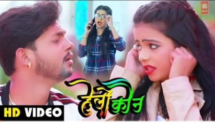 Video Song - आ गया Tik Tok पे धूम मचाने वाला गाना - Hello Kaun - Ankush Raja