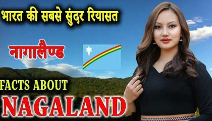नागालैंड के बारे में कुछ मजेदार तथ्य Facts About Nagaland