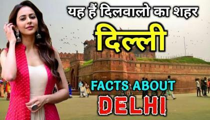 दिल्ली जाने से पहले यह विडियो जरूर देखें  Interesting Facts About Delhi