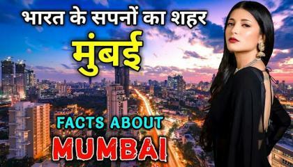 मुंबई जाने से पहले यह विडियो जरूर देखें Interesting Facts About Mumbai