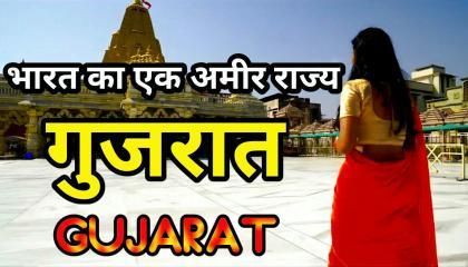 गुजरात के बारे मे कुछ मजेदार तथ्य जानकारी Interesting Facts About Gujarat