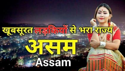 असम के बारे में कुछ तथ्य जानकारी Interesting Facts About Assam