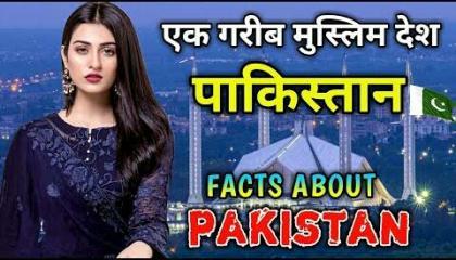 पाकिस्तान के यह विडियो को एक बार जरूर देखें Amazing Facts About Pakistan In Hindi