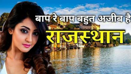 राजस्थान जाने से पहले यह विडियो जरूर देखें Interesting Facts About Rajasthan
