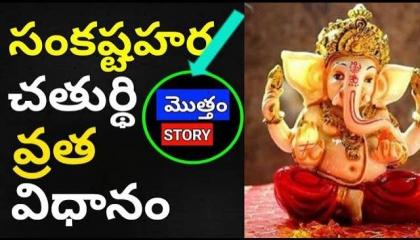 Sankanstahara Ganapathi vratha katha vidhanamu/ By Amma Kitchen