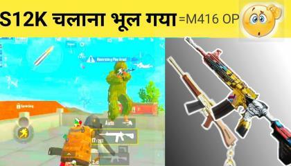 S12k नही M416 ने बचाया/PUBG lite new video/pubg mobile lite