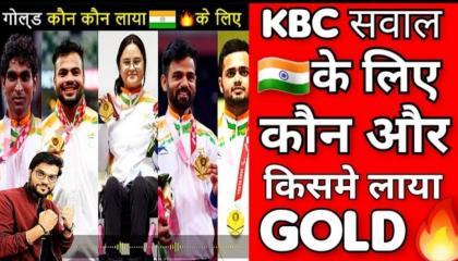 5_गोल्ड_कौन_कौन_लाया_🇮🇳_इंडिया_के_लिए_Paralympic_में_