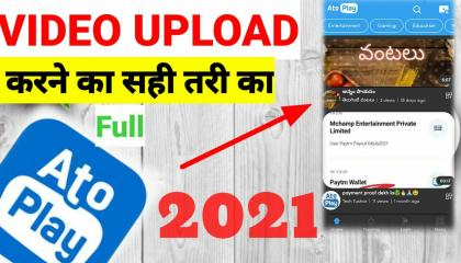 How To Upload Video On Atoplay  Atoplay Per Video Upload Kasa kary