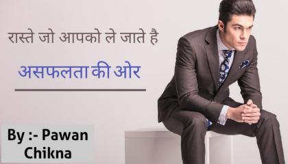 रास्ते जो आपको ले जाते हैं असफलता की ओर  Roads that lead you to failure  Grow With Pawan  Motivational videos