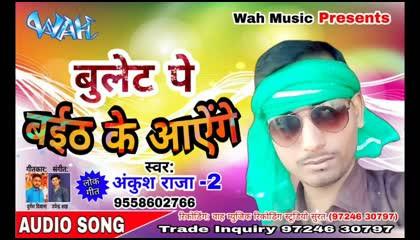 ankush Raja2superhit 2021 latest bhojpuri gane ke liye channel ko follow Karen