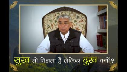 सुख तो मिलता है लेकिन दुःख क्यों - Sant Rampal Ji Maharaj