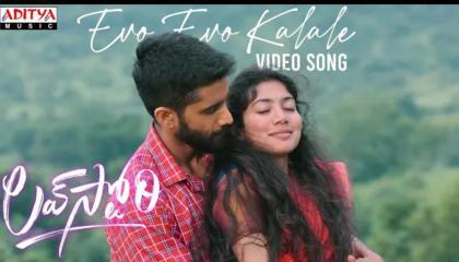 evo evo kalale song Aditya music