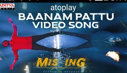 BAANAM PATTU VIDEO SONG ADITYA 🎵 music 🎶