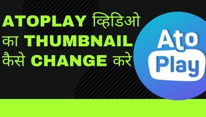 How to change Atoplay video thumbnail | Atoplay video ka Thumbnail kaise badle