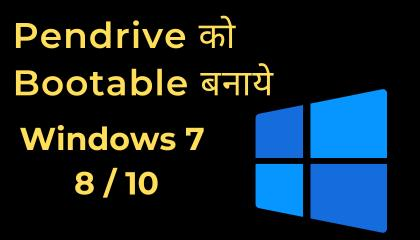 How to make bootable pendrive for any windows 7 | Bootable pendrive kare