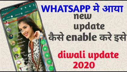 व्हाट्सएप का नया धमाकेदार अपडेट