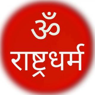 राष्ट्रधर्म || Rastradharma