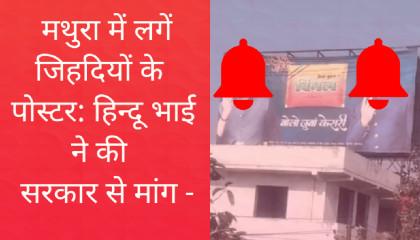 मथुरा में हिन्दू भाई का सभी से आग्रह :- इन भांडो क पोस्टर मथुरा में क्यों लगे है