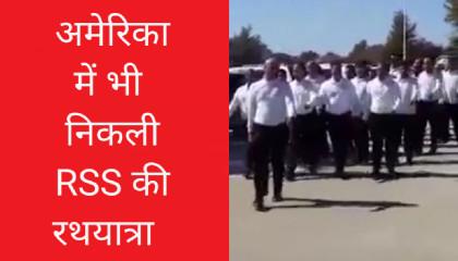 RSS ने निकाली अमेरिका में रथयात्रा 🙏