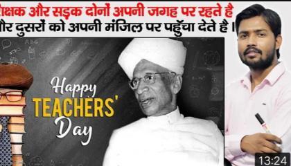 Teacher`s Day _ khan sir