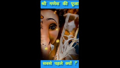Shree Ganesh ki puja sabse phle kyun krte hai?