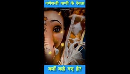 गणेशजी वाणी के देवता क्यों कहे गए? Ganesh  GaneshChaturthi
