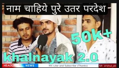 "new nadeed urf billu sanda says ""shauk bachpan se hi new fanny video fannyvideo"