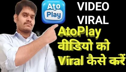 AtoPlay वीडियो को Viral कैसे करें