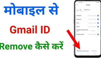 How to delete email id by phone