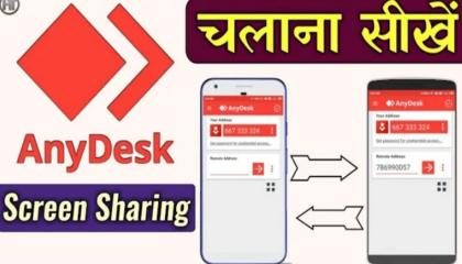 WHAT IS ANY DESK APP. HOW TO USE ANYDESK MOBILE TOMOBILE