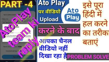 Atoplay team ki reply