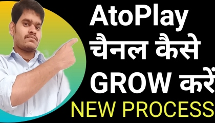 AtoPlay चैनल कैसे GROW करें