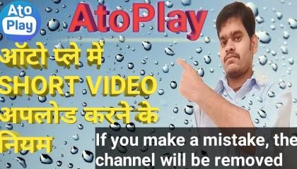 important rules for uploading short videos to Auto Play e