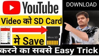 YouTube से SD CARD में VIDEO कैसे DOWNLOAD करें