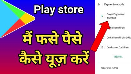 How to use Google Play Store balance. by mobile heero